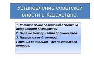 Установление советской власти в Казахстане. 1. Установление советской власти