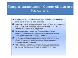 Процесс установления Советской власти в Казахстане: С октября 1917 по март 19