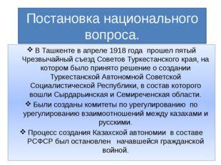 Постановка национального вопроса. В Ташкенте в апреле 1918 года прошел пятый
