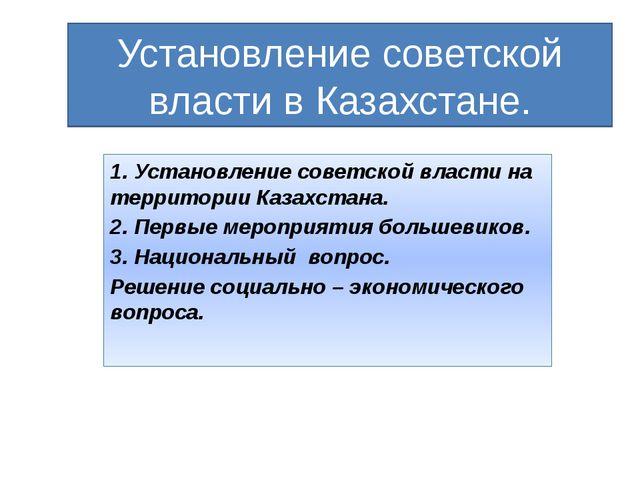 Установление советской власти в Казахстане. 1. Установление советской власти...