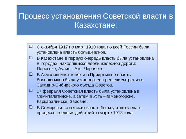 Процесс установления Советской власти в Казахстане: С октября 1917 по март 19...