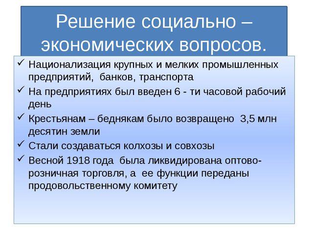 Решение социально – экономических вопросов. Национализация крупных и мелких п...