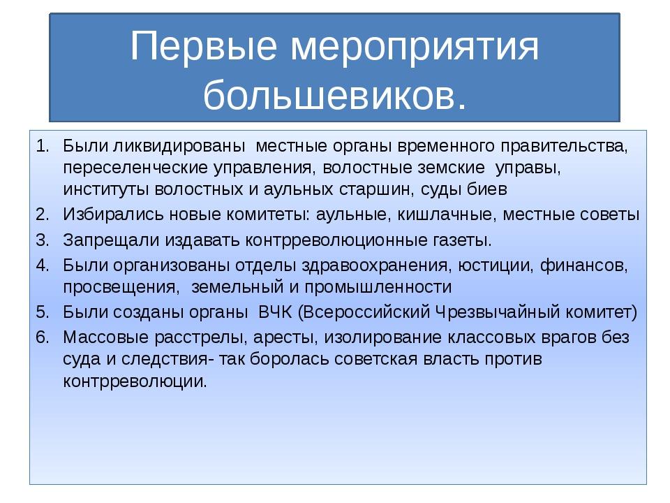 Первые мероприятия большевиков. Были ликвидированы местные органы временного...
