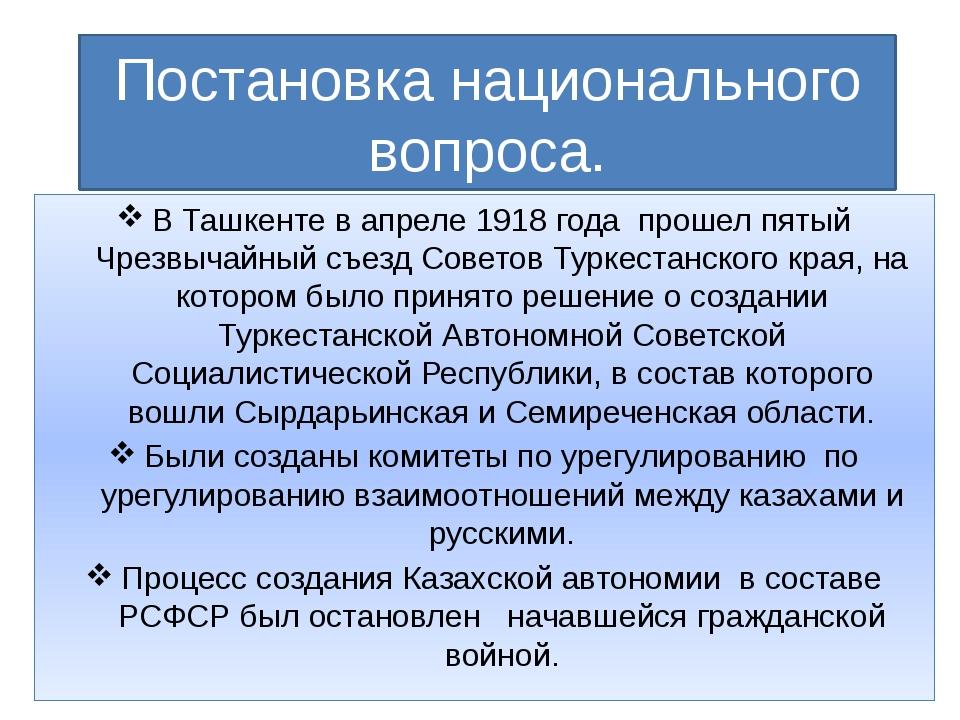 Постановка национального вопроса. В Ташкенте в апреле 1918 года прошел пятый...