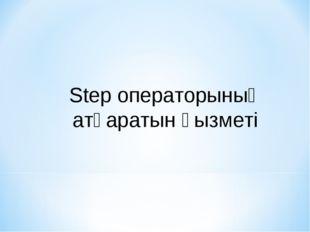 Step операторының атқаратын қызметі