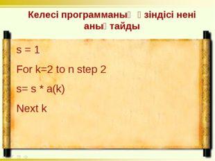 Келесі программаның үзіндісі нені анықтайды s = 1 For k=2 to n step 2 s= s *