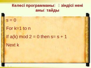 Келесі программаның үзіндісі нені анықтайды s = 0 For k=1 to n If a(k) mod 2