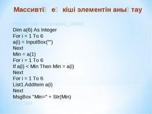 Private Sub Command1_Click() Dim a(6) As Integer For i = 1 To 6 a(i) = InputB