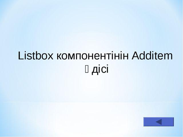 Listbox компонентінін Additem әдісі