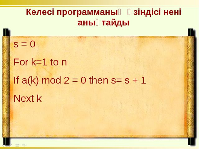 Келесі программаның үзіндісі нені анықтайды s = 0 For k=1 to n If a(k) mod 2...