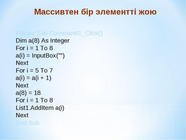 Private Sub Command1_Click() Dim a(8) As Integer For i = 1 To 8 a(i) = InputB...