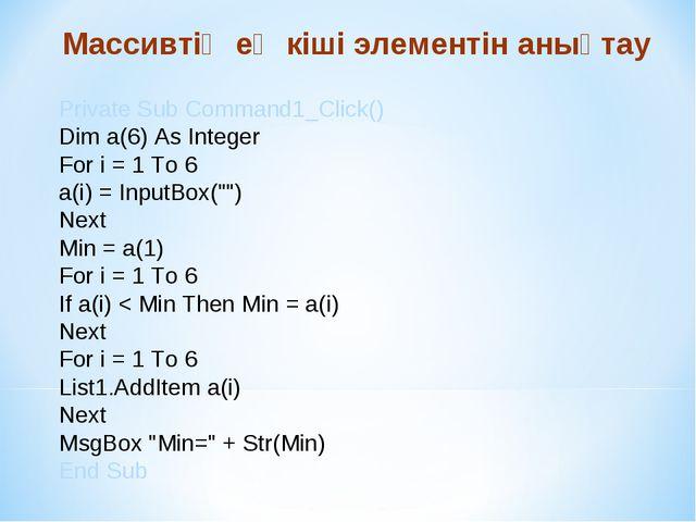 Private Sub Command1_Click() Dim a(6) As Integer For i = 1 To 6 a(i) = InputB...