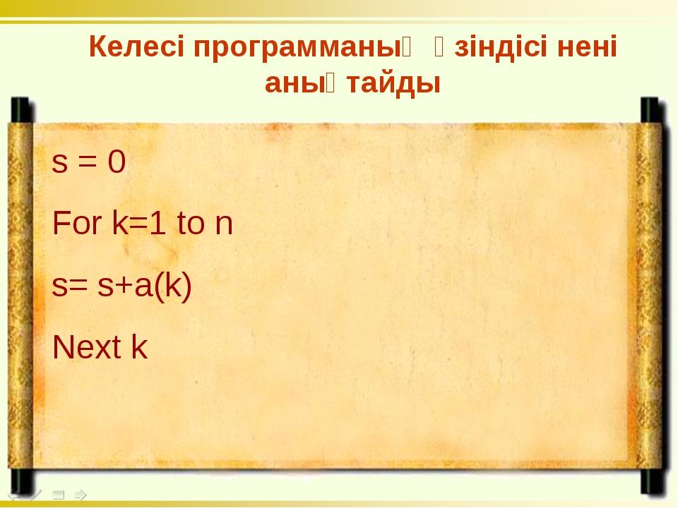 Келесі программаның үзіндісі нені анықтайды s = 0 For k=1 to n s= s+a(k) Next k