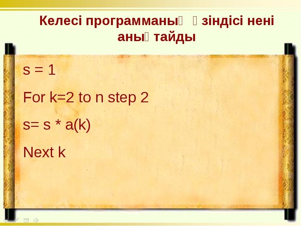 Келесі программаның үзіндісі нені анықтайды s = 1 For k=2 to n step 2 s= s *...