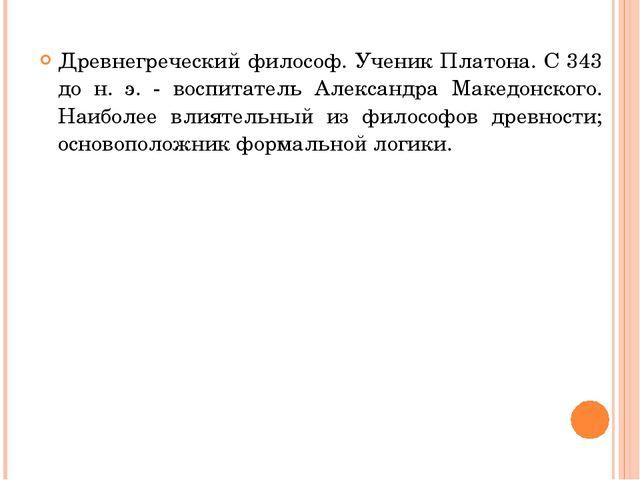 Древнегреческий философ. Ученик Платона. С 343 до н. э. - воспитатель Алексан...
