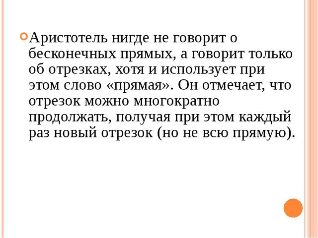 Аристотель нигде не говорит о бесконечных прямых, а говорит только об отрезка...