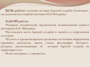 ЦЕЛЬ работы- изучение истории барской усадьбы Снежковых, где располагался пер