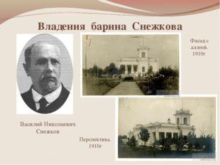 Владения барина Снежкова Василий Николаевич Снежков Фасад с аллеей. 1910г Пер