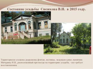 Состояние усадьбы Снежкова В.Н. в 2015 году. Территория не ухожена: разрушены