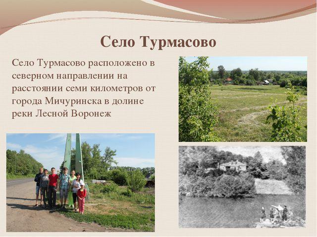 Село Турмасово Село Турмасово расположено в северном направлении на расстояни...