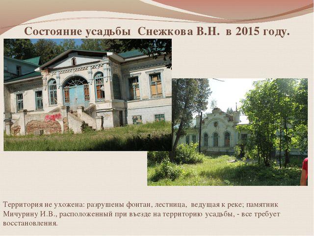 Состояние усадьбы Снежкова В.Н. в 2015 году. Территория не ухожена: разрушены...