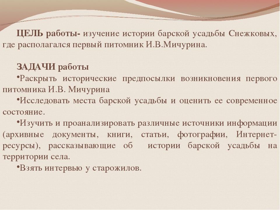 ЦЕЛЬ работы- изучение истории барской усадьбы Снежковых, где располагался пер...