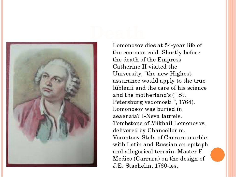 Death Lomonosov dies at 54-year life of the common cold. Shortly before the d...