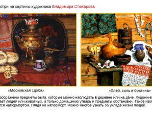 Посмотри на картины художника Владимира Стожарова На них изображены предметы