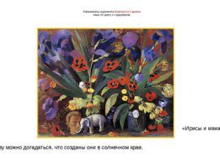 Натюрморты художника Мартироса Сарьяна иные по цвету и содержанию. Сразу можн