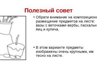 Полезный совет Обрати внимание на композиционное размещение предметов на лист