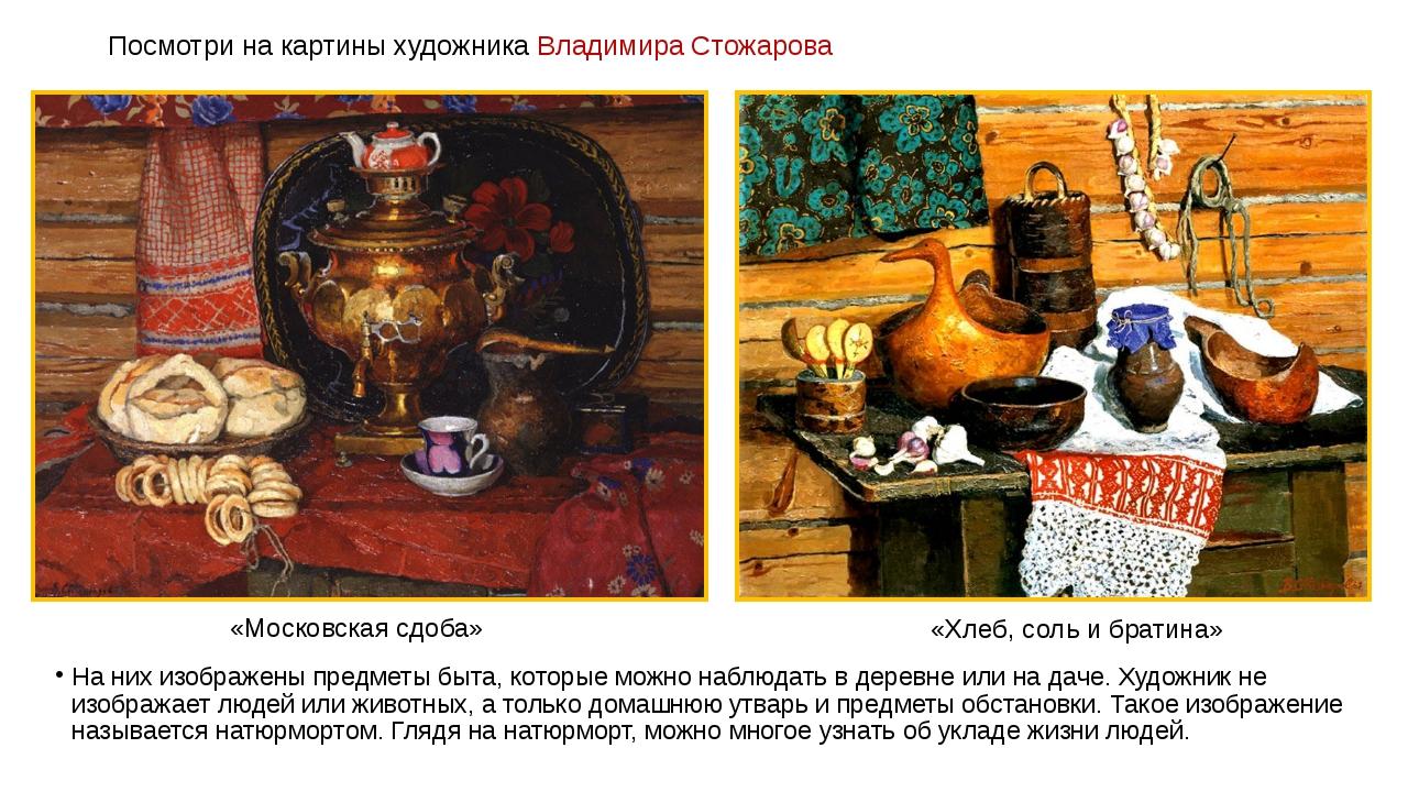 Посмотри на картины художника Владимира Стожарова На них изображены предметы...