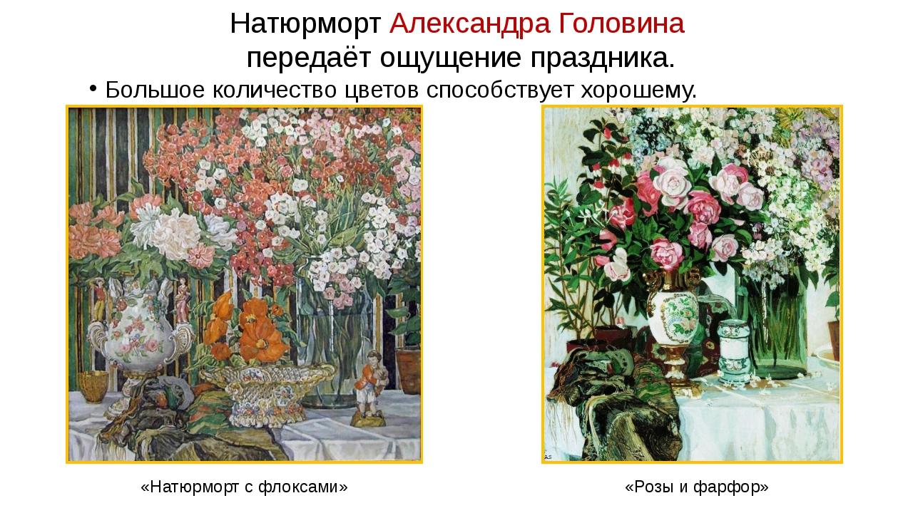 Натюрморт Александра Головина передаёт ощущение праздника. Большое количество...