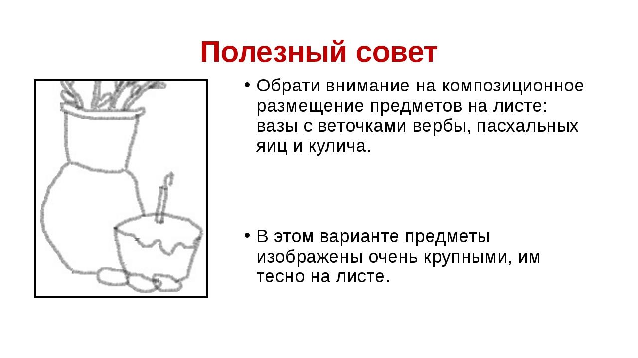 Полезный совет Обрати внимание на композиционное размещение предметов на лист...