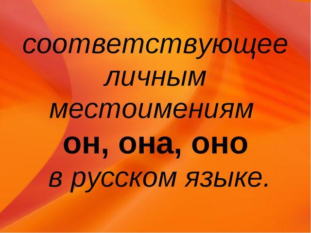 соответствующее личным местоимениям он, она, оно в русском языке.
