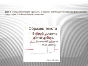 Шаг 2. Изображаем линию горизонта. К лицевой части параллелепипеда пристраива