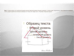 Шаг 3. Теперь вокруг этого параллелограмма рисуем параллелограмм больших разм