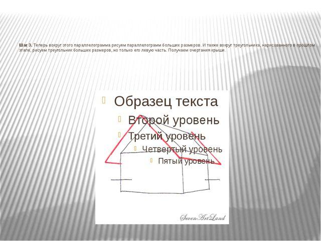 Шаг 3. Теперь вокруг этого параллелограмма рисуем параллелограмм больших разм...
