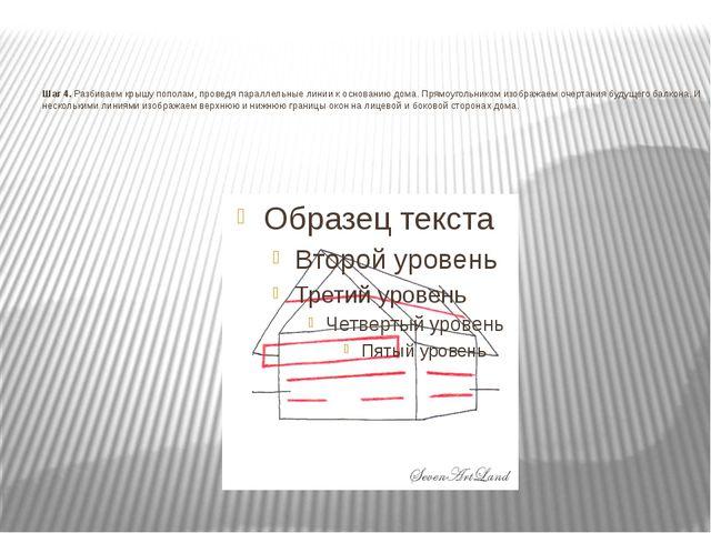 Шаг 4. Разбиваем крышу пополам, проведя параллельные линии к основанию дома....