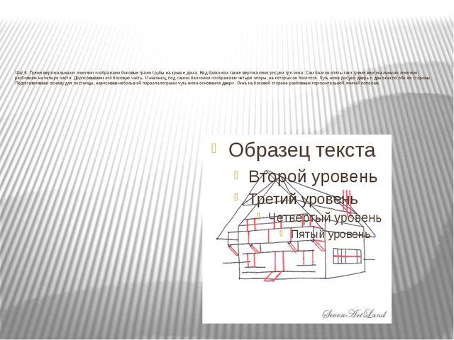 Шаг 6. Тремя вертикальными линиями изображаем боковые грани трубы на крыше до...