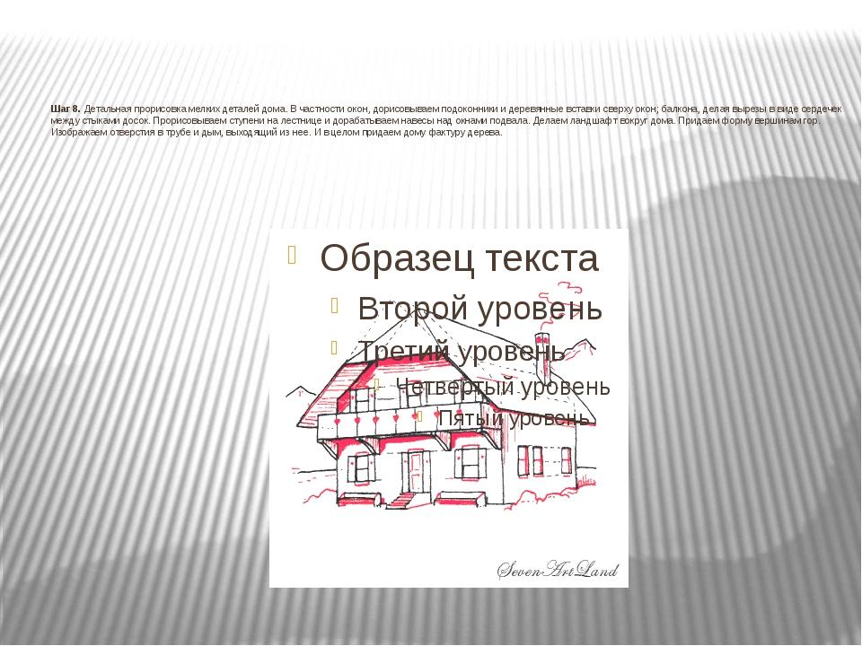 Шаг 8. Детальная прорисовка мелких деталей дома. В частности окон, дорисовыва...