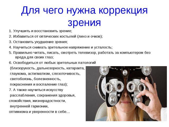 Для чего нужна коррекция зрения 1. Улучшить ивосстановить зрение; 2. Избавит...