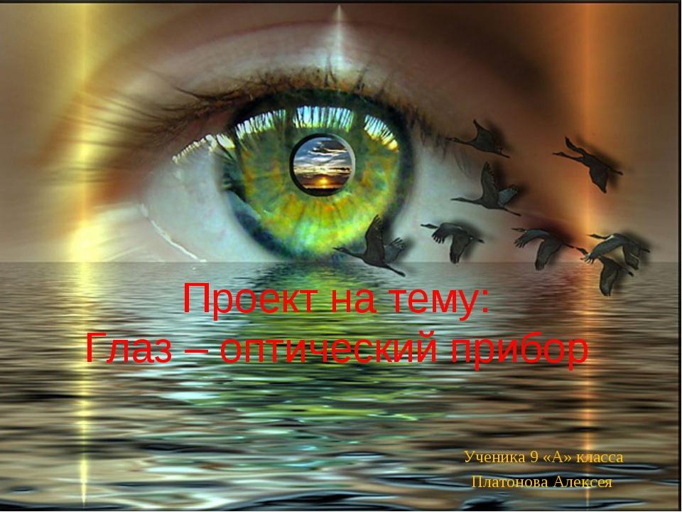Проект на тему: Глаз – оптический прибор Ученика 9 «А» класса Платонова Алек...