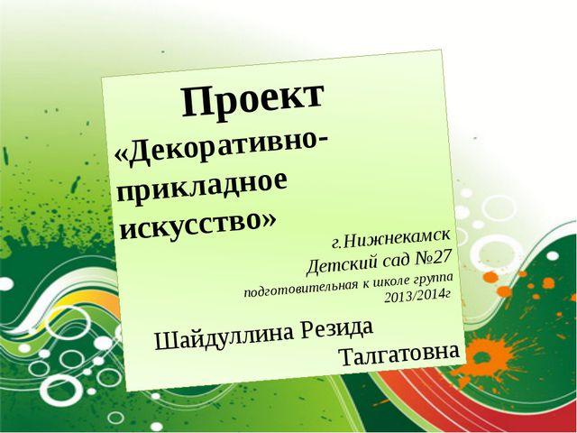 Проект «Декоративно-прикладное искусство» г.Нижнекамск Детский сад №27 подго...