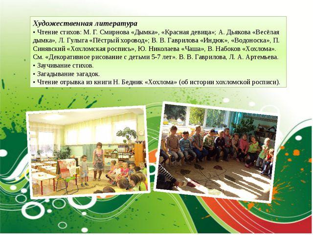 Художественная литература • Чтение стихов: М. Г. Смирнова «Дымка», «Красная...