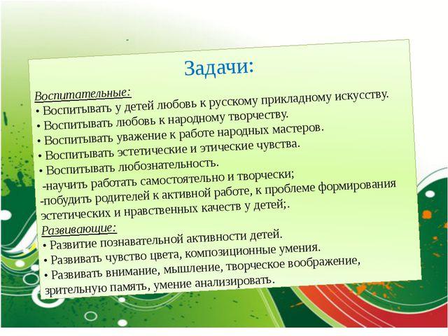 Задачи: Воспитательные: • Воспитывать у детей любовь к русскому прикладному...