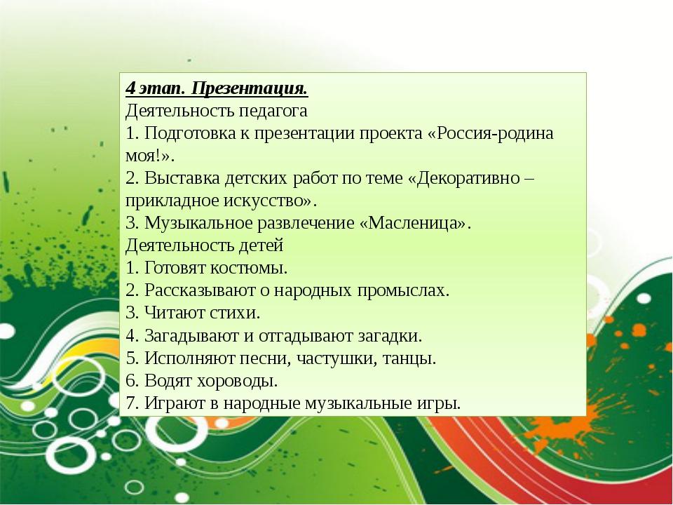 4 этап. Презентация. Деятельность педагога 1. Подготовка к презентации проек...