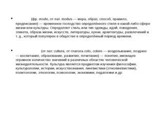 Мо́да (фр. mode, от лат. modus — мера, образ, способ, правило, предписание) —