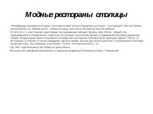 """Модные рестораны столицы Петербуржцы называли рестораны """"ресторасьонами"""" или"""