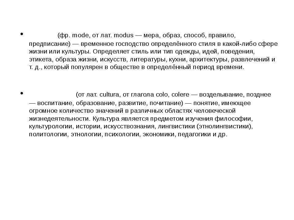 Мо́да (фр. mode, от лат. modus — мера, образ, способ, правило, предписание) —...
