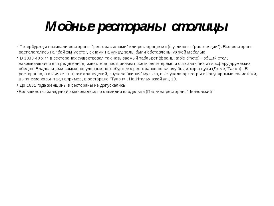 """Модные рестораны столицы Петербуржцы называли рестораны """"ресторасьонами"""" или..."""